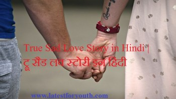 True Sad Love Story in Hindi | ट्रू सैड लव स्टोरी इन हिंदी