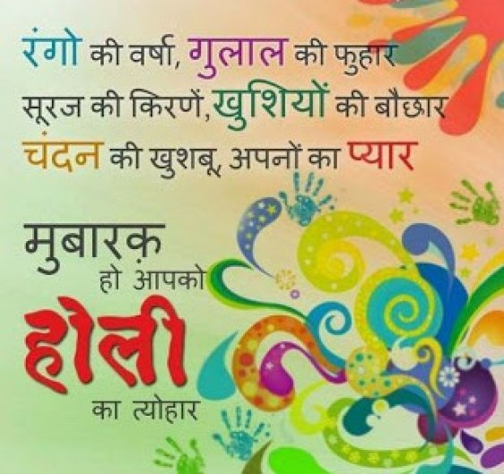 Holi Shayari with Image