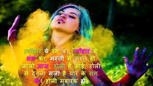 Holi Shayari with Image