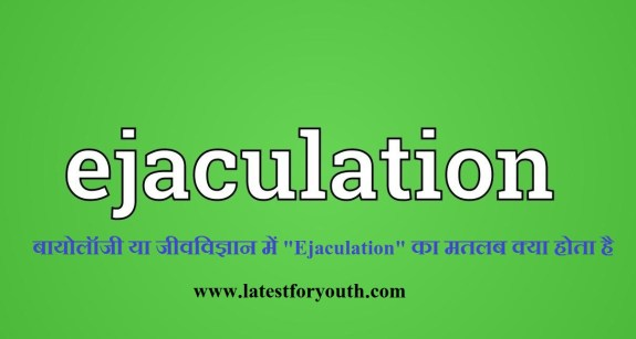 Ejaculation Meaning in Biology in Hindi
