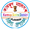 Kamrup Metro District Recruitment