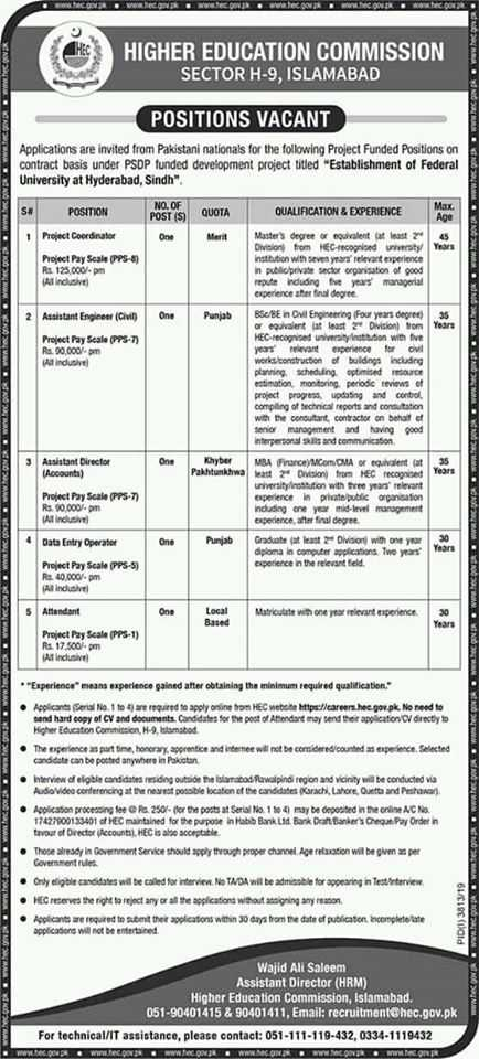 Position Vacant in Higher Education Commission Islamabad 2020 Apply Now