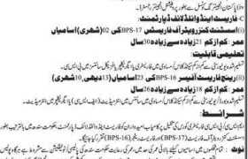 Sindh Public Service Commission Hyderabad Jobs 2020
