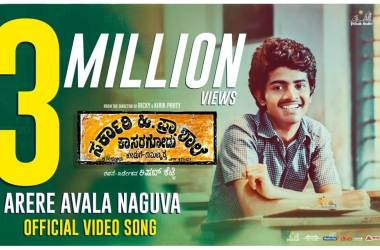Arere Avala Naguva Song Lyrics