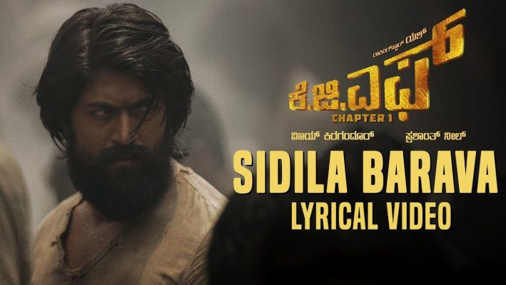 Sidila Bharava Song Lyrics