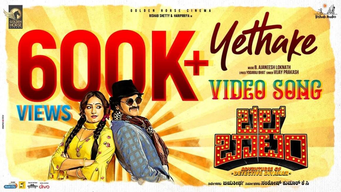 Yethake Song Lyrics | Bell Bottom