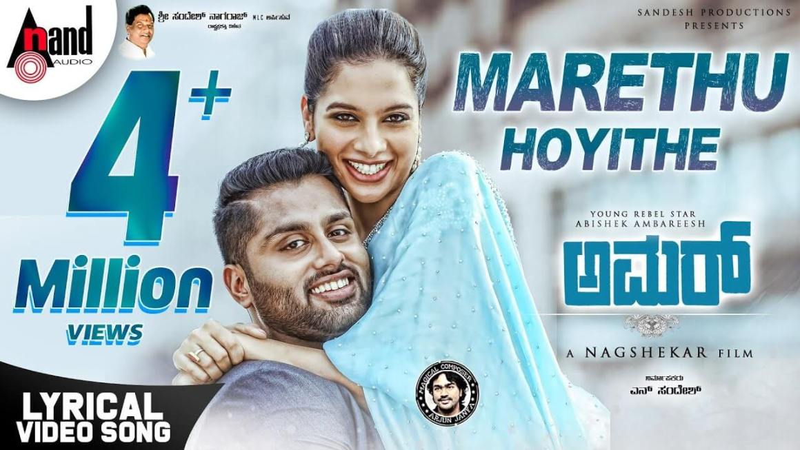Marethuhoyithe Song Lyrics | Amar Kannada Movie