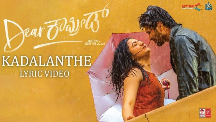Kadalanthe Song Lyrics