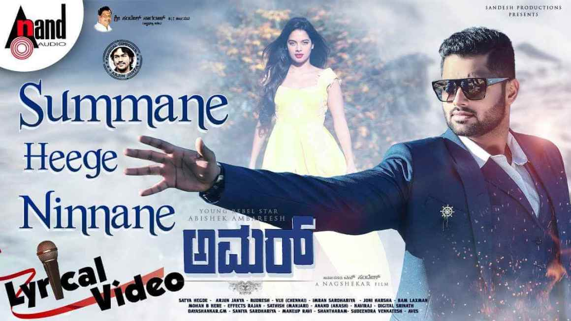 Summane Heege Ninnane Lyrics | Amar Kannada Movie Songs