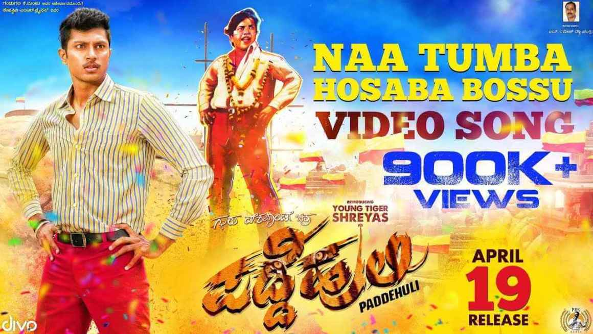 Naa Tumba Hosaba Bossu Lyrics – Padde Huli Songs Lyrics