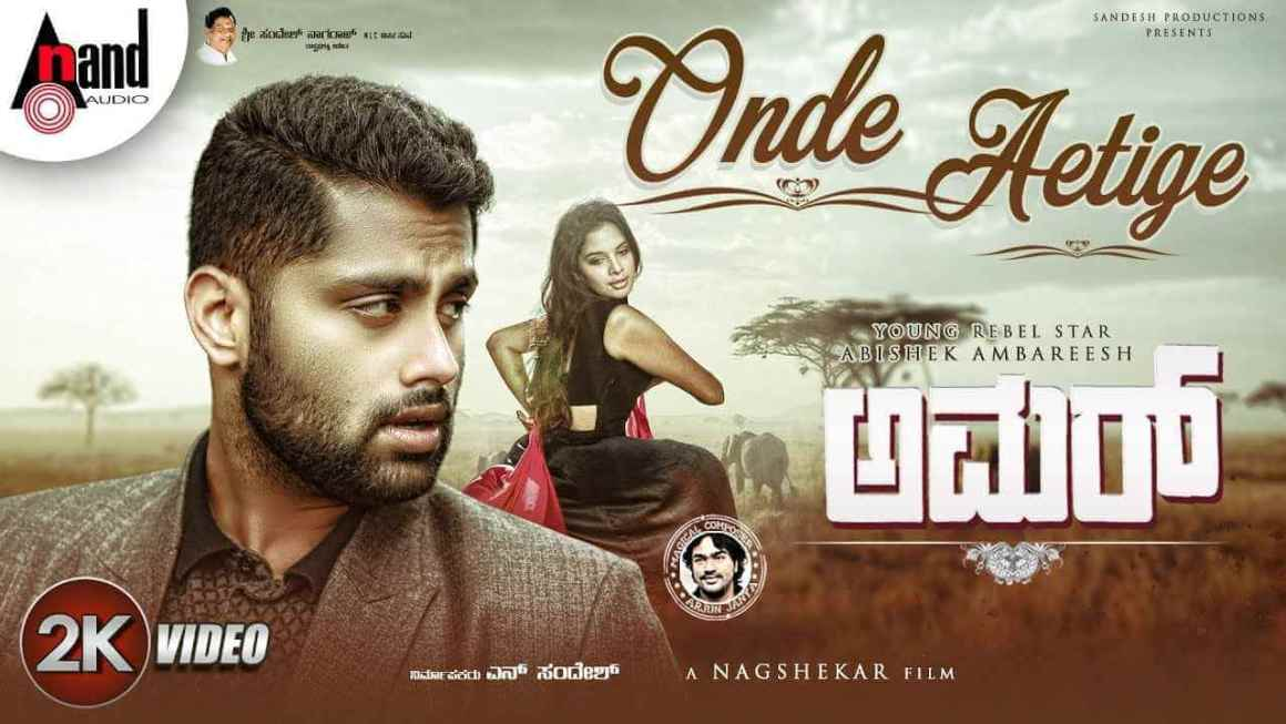 Onde Aetige Lyrics – Amar Songs Lyrics