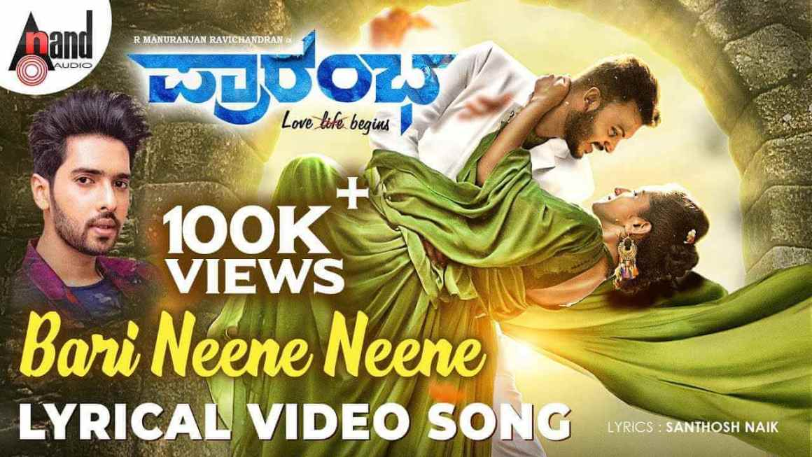 Bari Neene Neene Lyrics – Prarambha Songs Lyrics