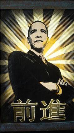 obama_sun