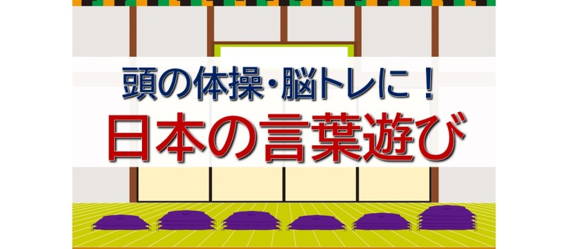 日本の言葉遊び5選