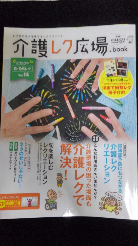 介護レク広場.book第14号