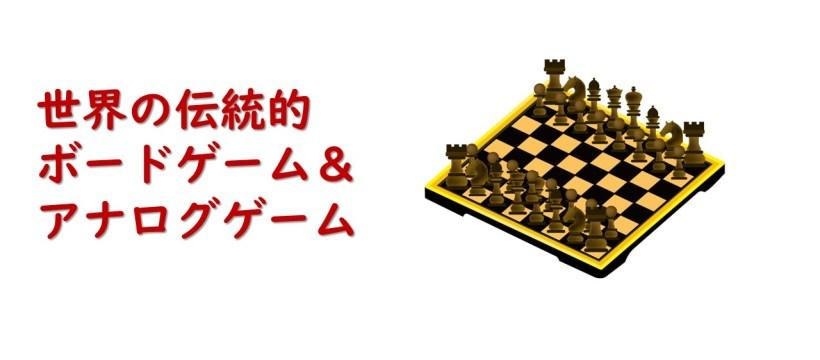 世界の伝統的ボードゲーム&アナログゲーム