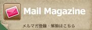 mailmagazine_tag