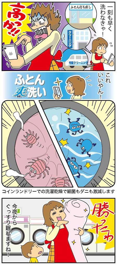 各種クリーニングの高さに驚いた主婦は「ふとん爽洗い」を見つけます。コインランドリーでの洗濯乾燥で細菌もダニも激減。