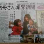 お母さん業界新聞5月号 いただいてきました♪
