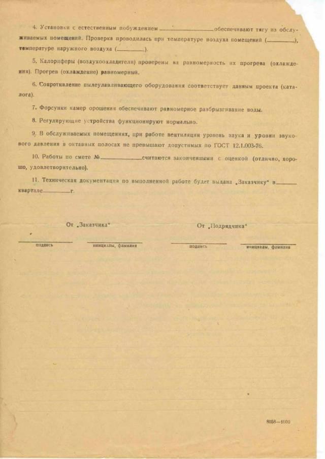 Акт ПНР ОВК 2 часть