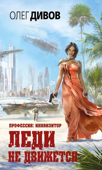 «Леди не движется» Олег Дивов — отзыв на книгу