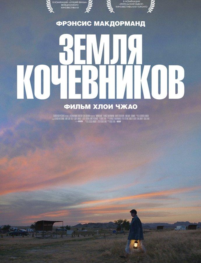 «Земля кочевников» — отзыв на фильм