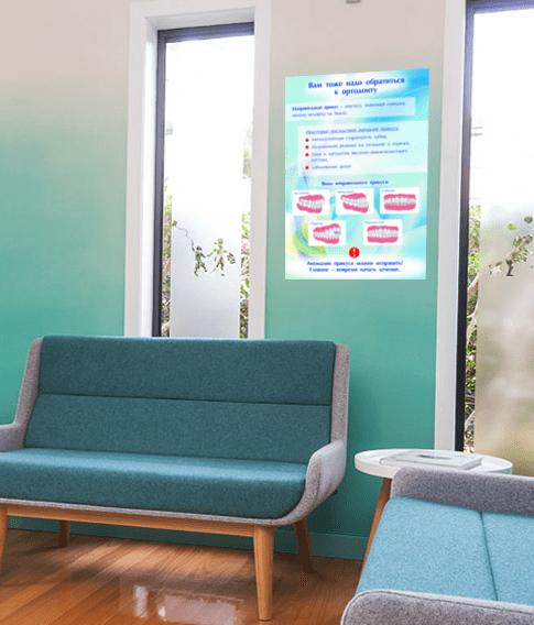 """Стоматологический плакат """"Вам тоже надо обратиться к ортодонту"""" в интерьере"""
