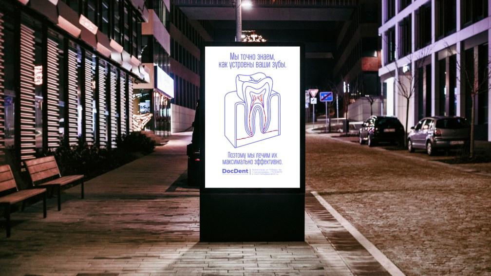 Анатомия зуба дайт - реклама в лайтбоксе на темной улице