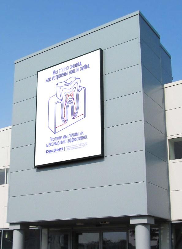 Анатомия зуба лайт - реклама на фасаде
