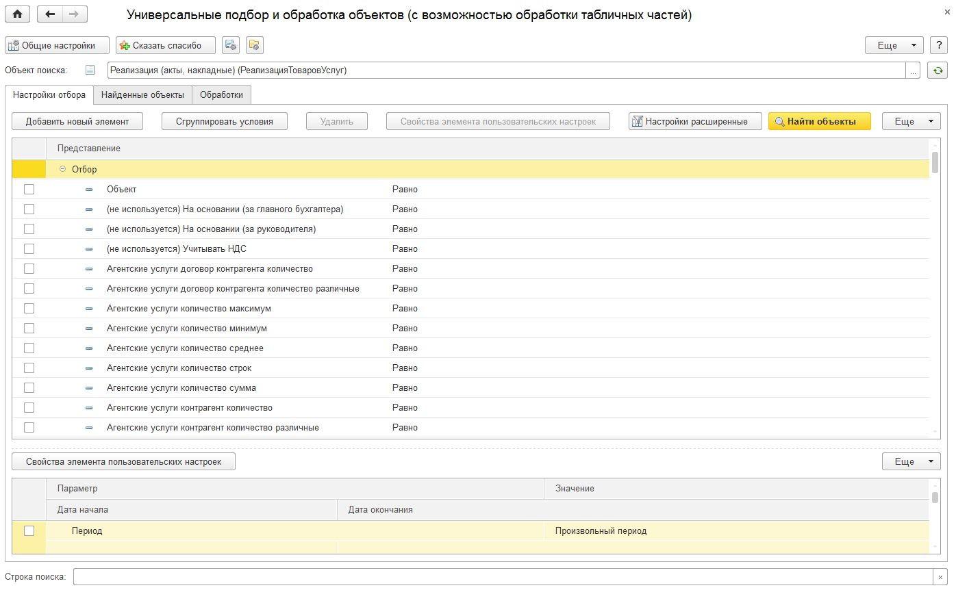 Универсальные подбор и обработка объектов 1c. Обработка для редактирования любых объектов конфигурации включая табличные части.