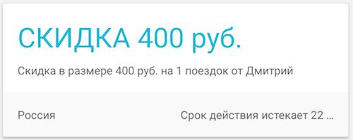 Первая бесплатная поездка Uber теперь до 400руб и 1000рублей в Gett