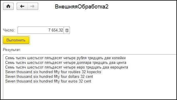 Как перевести сумму в строку на английском
