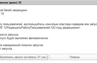 1с: Начало сеанса с информационной базой запрещено. Решение проблемы