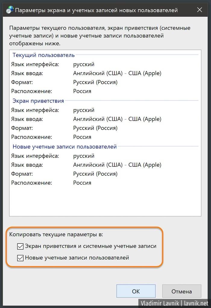 Отмечаем пункт «Экран приветствия и системные учетные записи» и «Новые учетные записи»