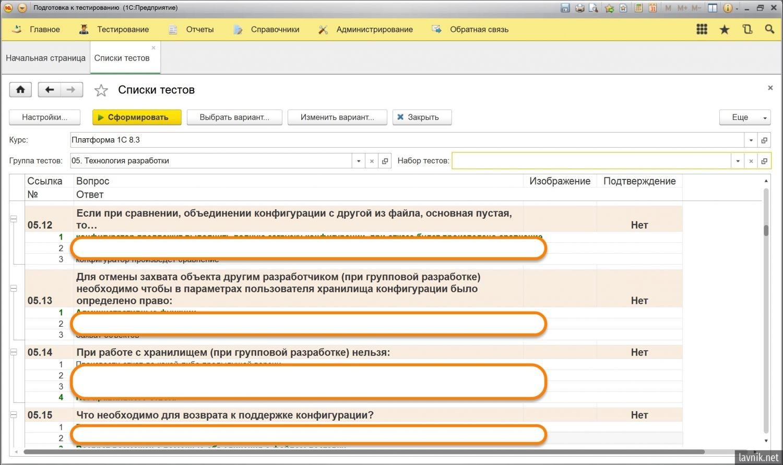 1с профессионал бухгалтерия 3.0 тестирование регистрация ип для сто