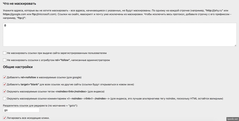 Wordpress: Делаем внешние ссылки внутренними