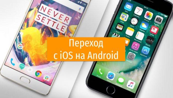 Как легко перейти с iOS на Android за несколько минут. Инструкция от Google