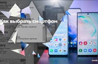 как выбрать хороший смартфон 2020 2021 2022