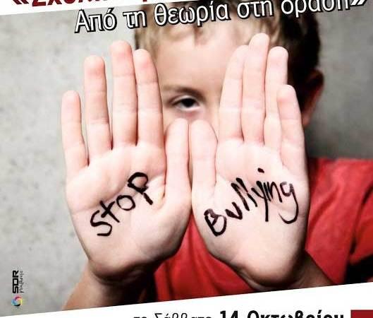 Σχολική βία/εκφοβισμός: Από τη θεωρία στη δράση