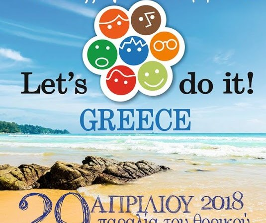 Let's Do It Greece 2018