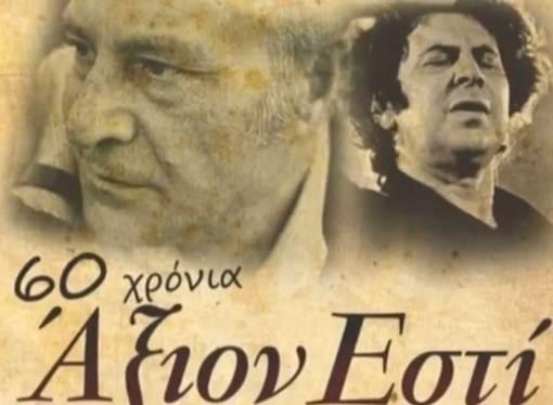 80 χρόνια Χορωδία Λαυρίου, 60 χρόνια Άξιον Εστί