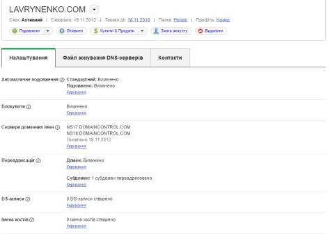 GoDaddy выбор домена