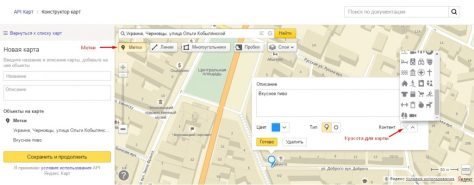 яндекс карта добавление метки