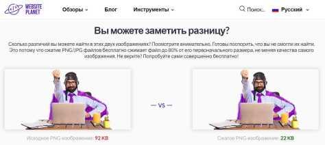 Websiteplanet