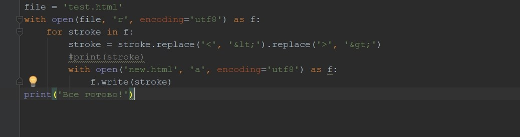 конвертация html