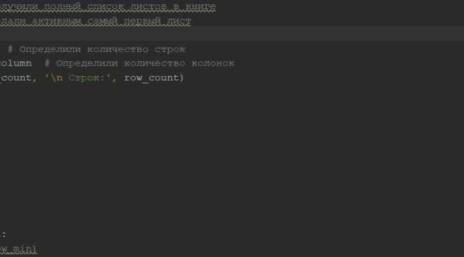 Call to deprecated function get_sheet_by_name (Use wb[sheetname]) — что делать?