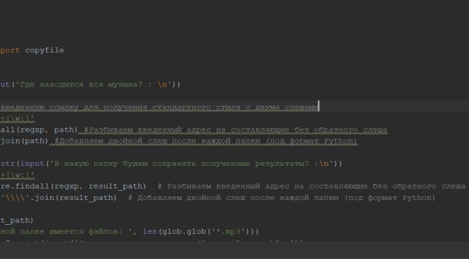 Python и список случайных песен