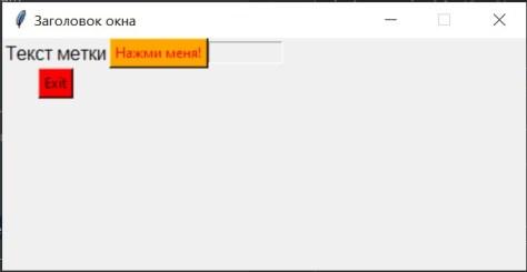 Tkinter - виджет для ввода информации - не активен
