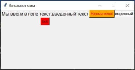 Tkinter - виджет для ввода информации - после нажатия на кнопку