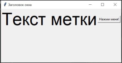 Tkinter - добавить кнопку